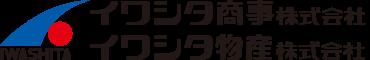 イワシタ商事株式会社/イワシタ物産株式会社