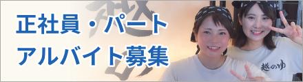正社員・パート・アルバイト